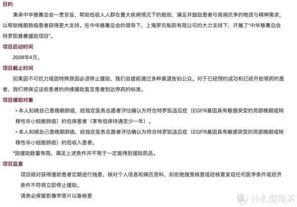 ▲中华慈善总会针对肺癌药品特罗凯的援助计划
