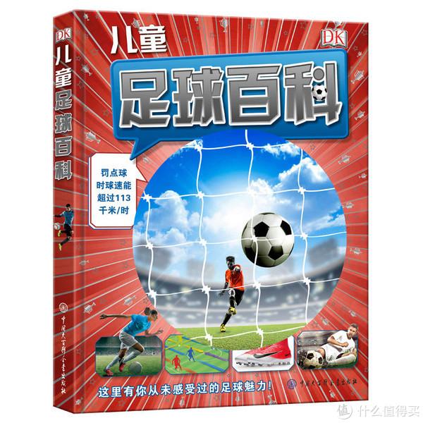 毛爸聊玩具:世界杯期间,母婴大号都卖了啥蹭热点的?值得买么?   团购纪检委