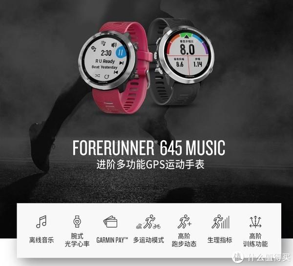Forerunner 645(M) 运动腕表