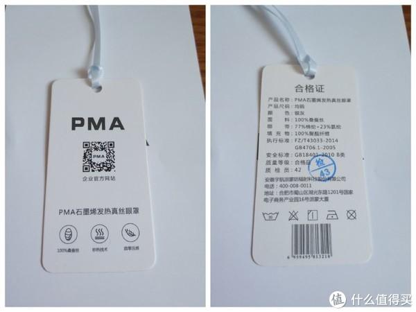 缓解视疲劳除了滴眼液还可以带上它 PMA石墨烯发热真丝眼罩