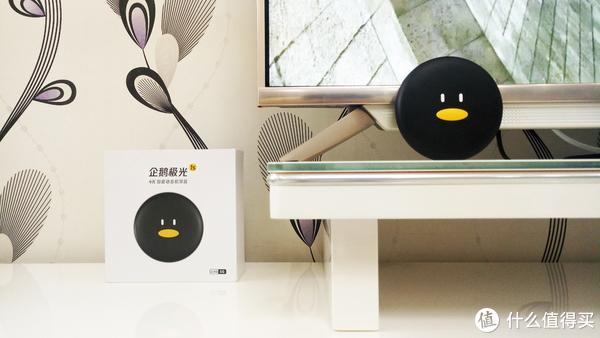 萌造型搭配智能语音,你家缺这样的盒子吗:创维 企鹅极光盒子1s 开箱