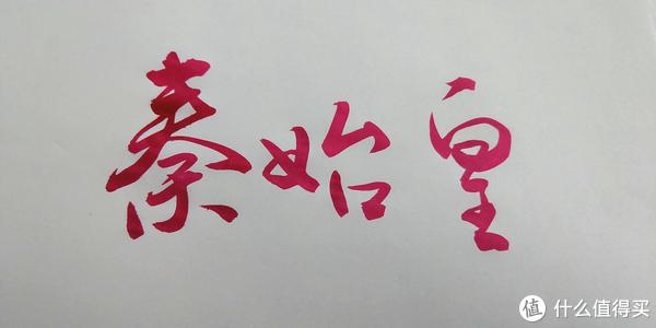 Noodler's ink 鲶鱼 贝属蓝和秦始皇钢笔彩墨试色评测