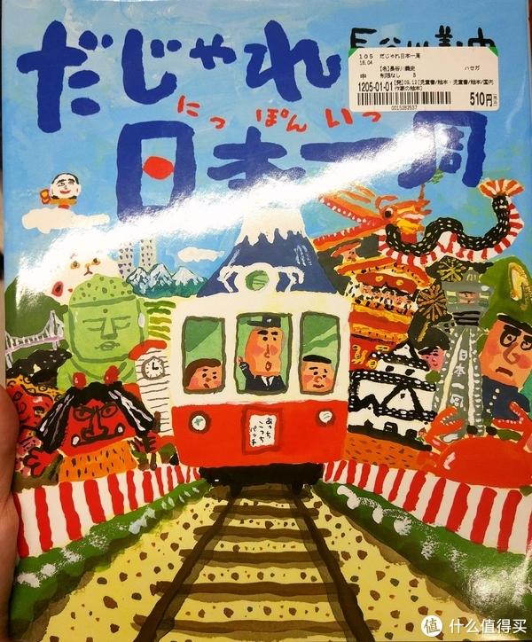 找到一本还很新的长谷川义史的日本一周旅行的绘本,里面还有一张很大的日本手绘地图,才只要510日元,折合人民币也就是17元的样子,太开心了!