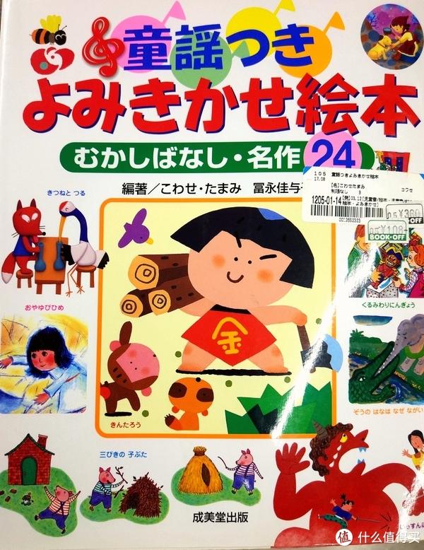 还有这本很厚的日本童谣绘本,竟然只要108日元,才几块钱
