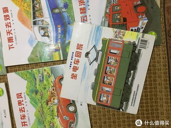 坐电车出发这本书,可以从两个方向读: 坐电车出发、坐电车回家