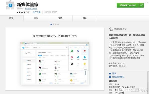 Chrome扩展推荐 篇一:Chrome扩展推荐:一站式新媒体管家