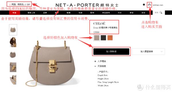 """NET-A-PORTER英国奢侈品网站,""""反向海淘""""更划算,帮你省下血汗钱!"""
