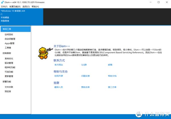 Windows10的正确(大雾)食用(使用)方法(家庭版/专业版)