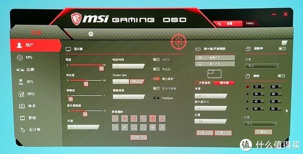 MSI 微星 Optix MPG27CQ 高清曲面2K电竞显示器开箱