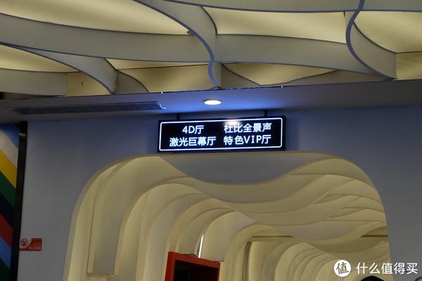 深圳龙岗万科里星美影城观影体验