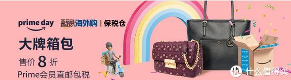 Prime day就是外国人的双十一?中亚海外购值得买好物推荐!