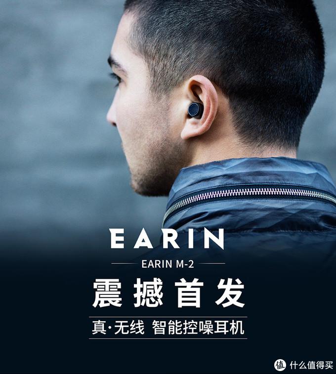 出人预料的满意-Earin M-2 真·无线智能控噪耳机