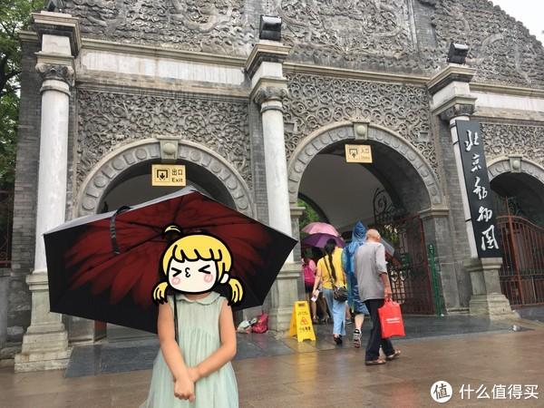 北京动物园大门