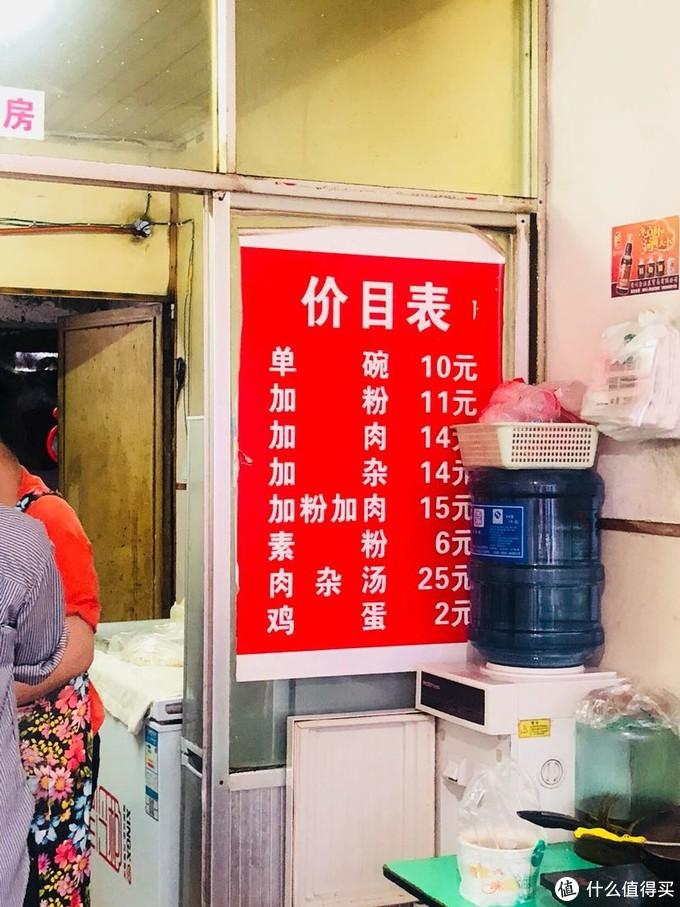 餐单价目表