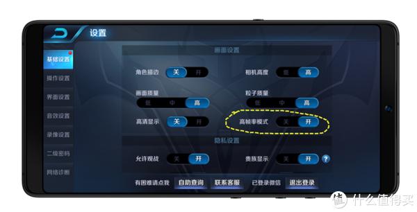 王者荣耀高帧优化,6GB运存满血复活—坚果Pro2特别版体验