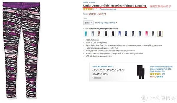 美国亚马逊看中的商品,名字全部复制到中国亚马逊海外购上
