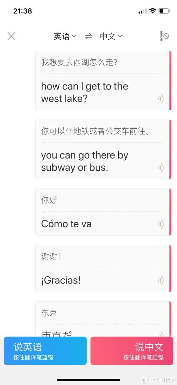 简单测试了下,多国语言简单翻译无压力