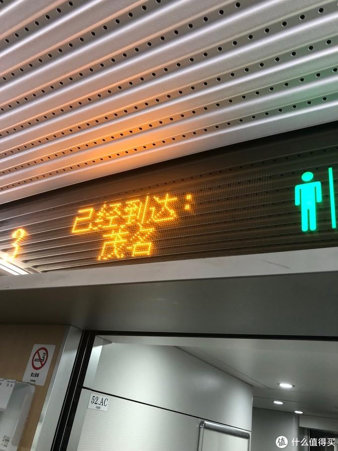 两个半小时后如期到了茂名站