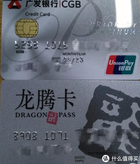 臻尚白 随卡配发一张龙腾卡,仅限于高铁站贵宾室使用