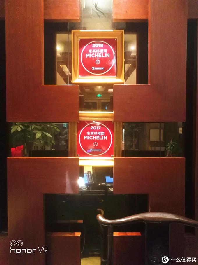 1楼服务台位置张贴了2017及2018年米其林指南,是上海唯一一家入选米其林指南的百年老字号,而且连续两年哟~