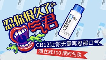 来自德国的CB12漱口水,根源去口臭