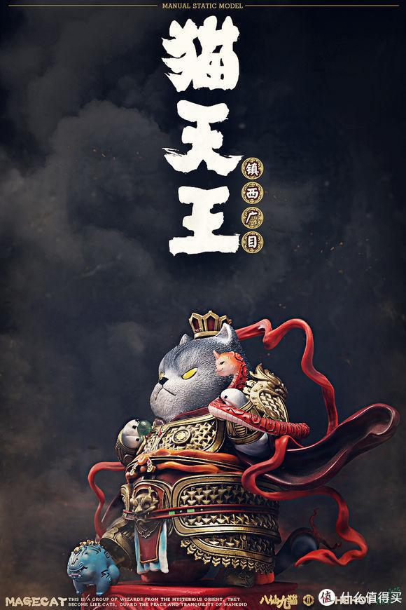 八仙九猫—猫天王系列之 广目天王