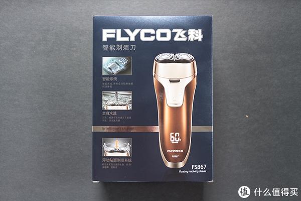 送给男人爽快感—FLYCO 飞科 FS867 电动剃须刀 晒物