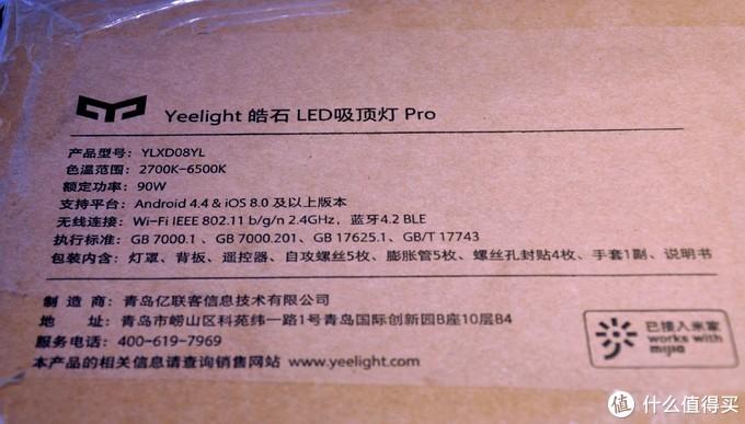 新鲜而明亮,Yeelight皓石LED吸顶灯Pro体验