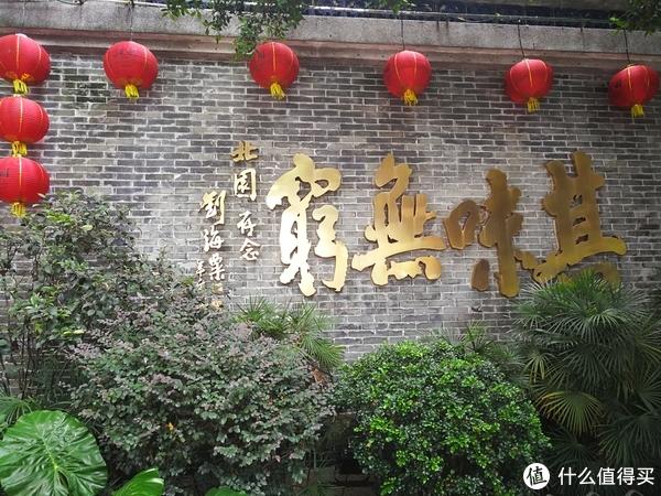 边上是艺术大师刘海粟所题的