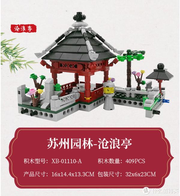 【好物榜单】看腻了西洋景,来一阕中国风:古风主题原创积木玩具推荐