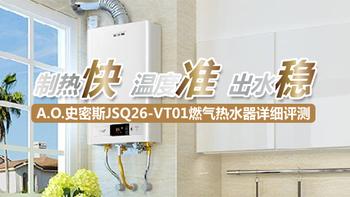 快、准、稳的A.O.史密斯JSQ26-VT01燃气热水器详评