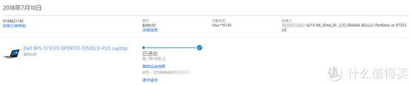 使用转运中国地址成功下单的订单