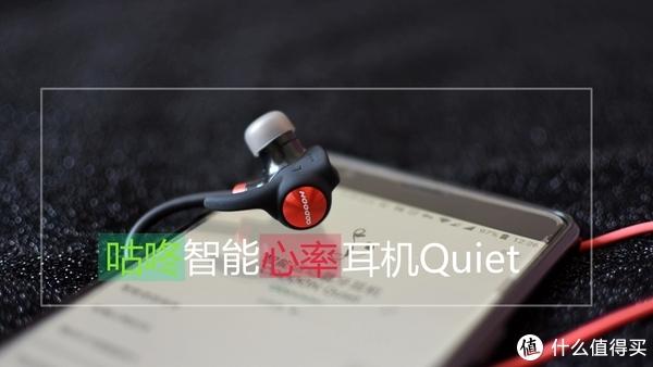咕咚智能心率耳机Quiet