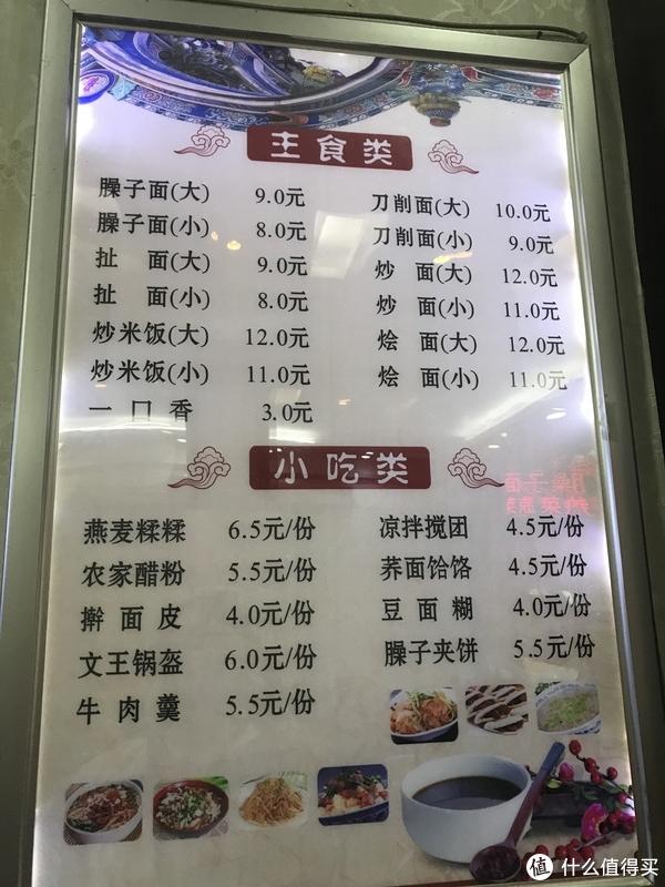 菜单,明码标价