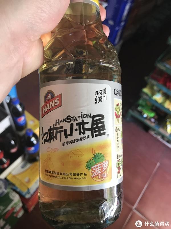 小瓶装的菠萝味果啤,在西安汉斯啤酒厂被青啤收购后开始生产,味道比大瓶浓一些