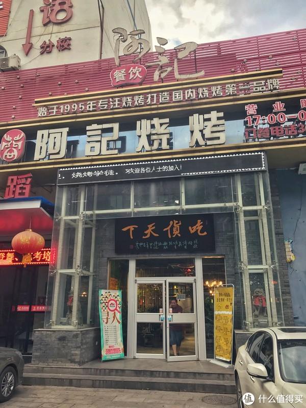 宝鸡阿记烧烤是市区第一家走出路边摊,开启烧烤连锁的烤肉店,里面烤肉串大而嫩,价位中等偏上