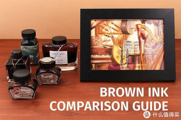 市面上常见的棕色钢笔墨水对比使用指南