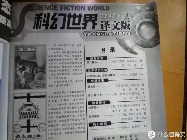 《科幻世界译文版•双鱼号》2004.3(下半月版)目录
