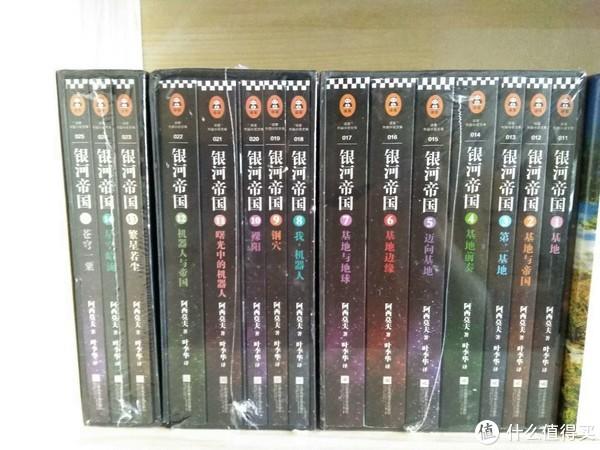 艾萨克•阿西莫夫《银河帝国》系列小说晒单