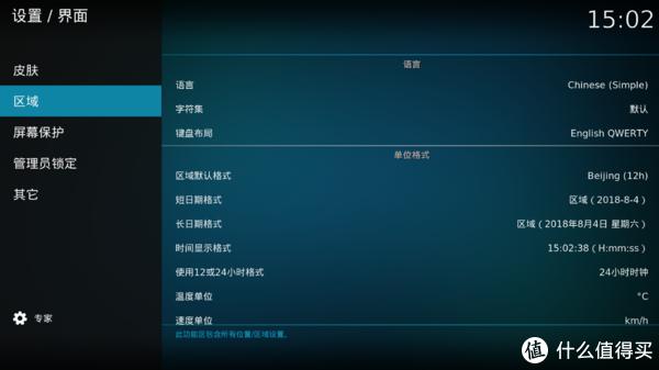 Kodi 语言设置