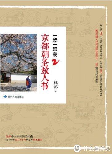 拒绝写诗炫图、我的京都大阪实用tips以及……旅游礼仪