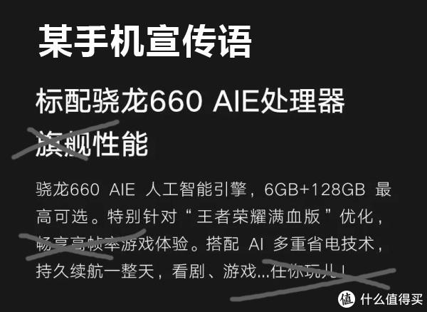 高通骁龙660就是既没钱,又想装13的选择