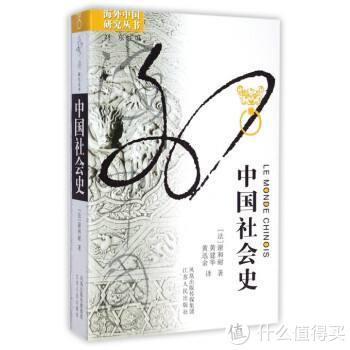 海外中国研究丛书之一
