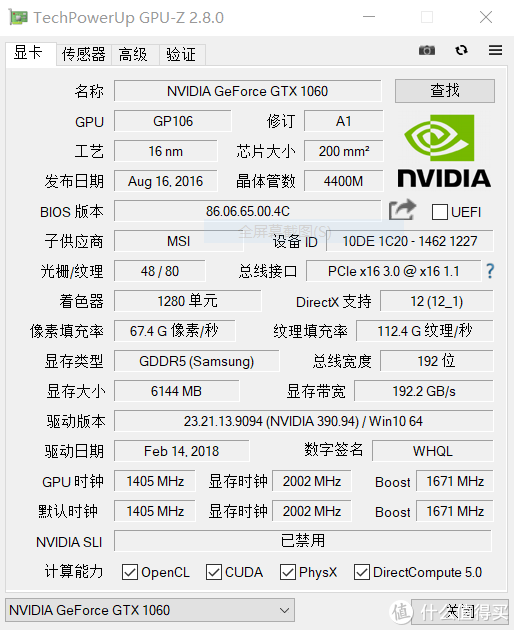 ▲ GPU-Z信息,为1060移动版,非Max-Q版。