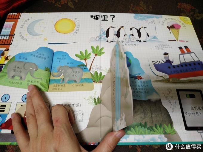 百科类、常识类互动游戏书