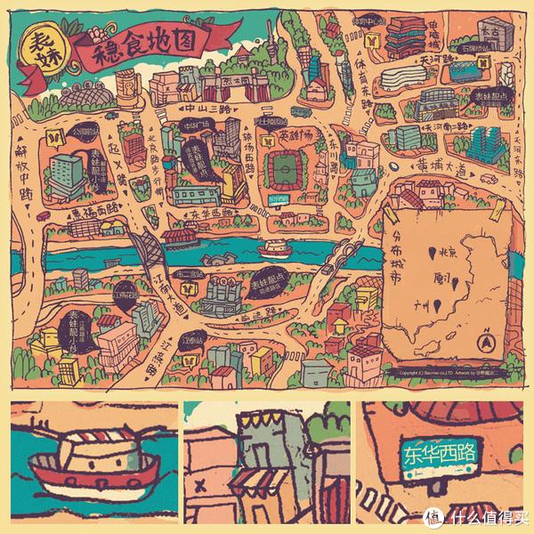 广州美食地图