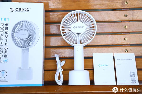 ORICO网红便携小风扇,夏日降温神器