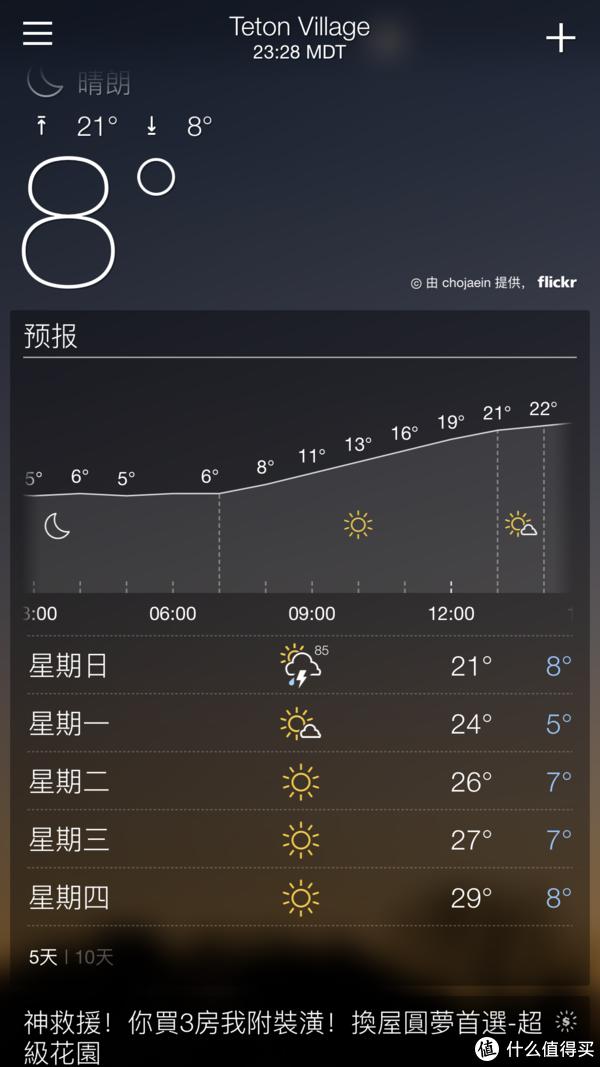 Yahoo天气界面