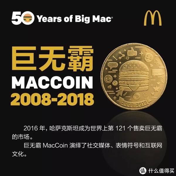 巨无霸已经50年了?麦当劳巨无霸50周年纪念币