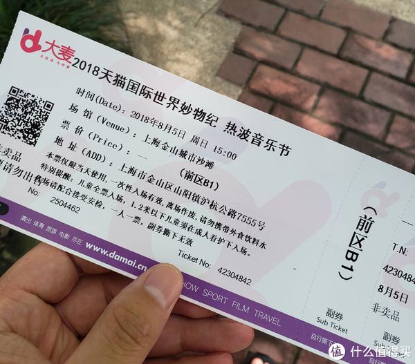 天猫国际世界妙物纪热波音乐节